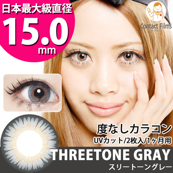 dr15mm_threetonegray