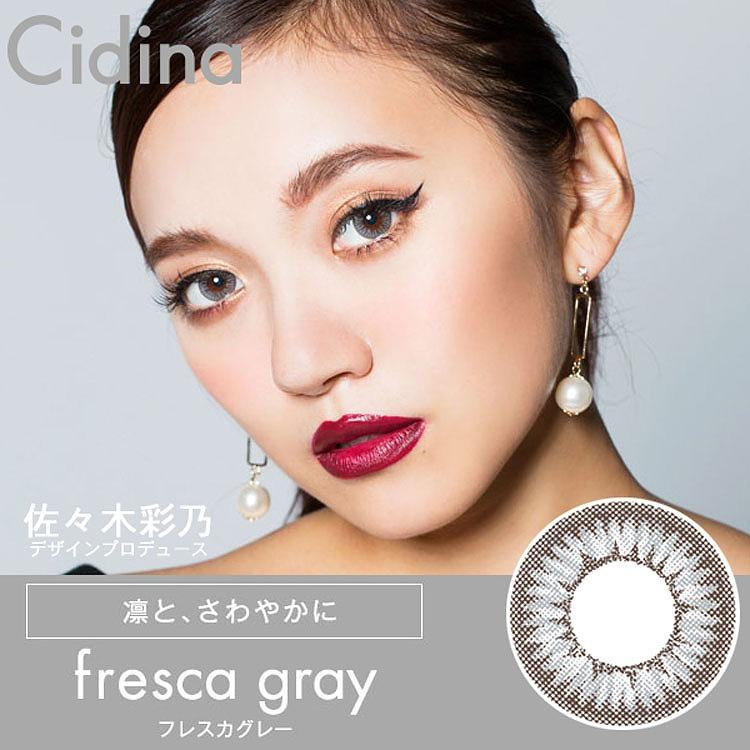 【レポ】シジーナ フレスカグレー/グレーなのに優しい♥ちゅるふわ質感で女の子顔!