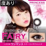 【レポ】フェアリー プリンセス グレー マンスリー/高度数対応のモテすぎそうなグレー♥あなたもミカサになろう!