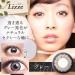 【レポ】リゼ グレー/高発色3トーンでクールな瞳に♪