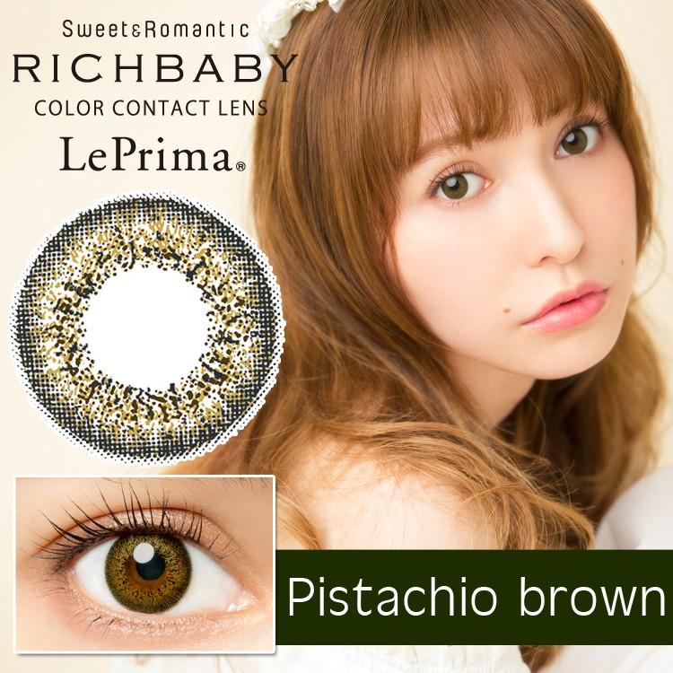 リッチベイビー藤井リナカラコンのピスタチオブラウン
