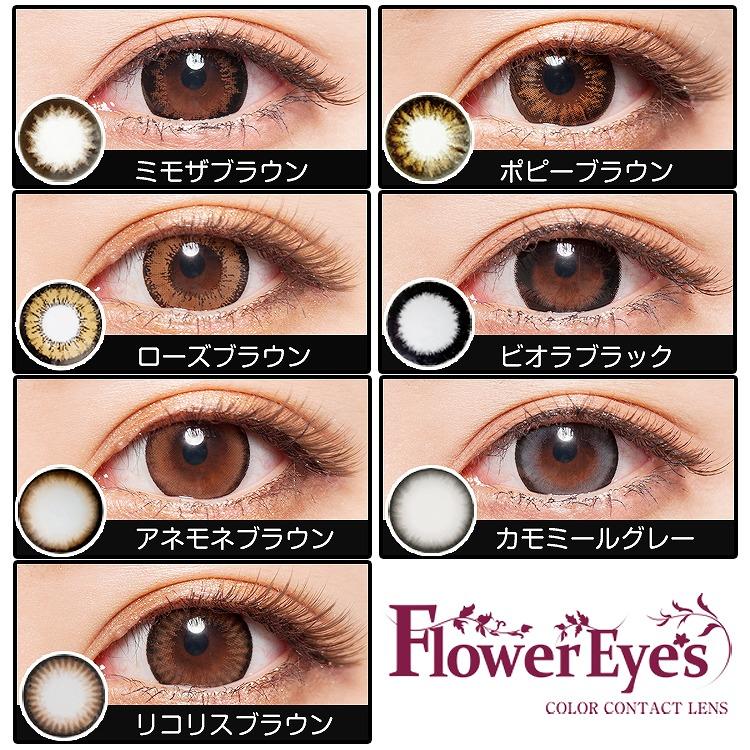 flowereyes_02_2