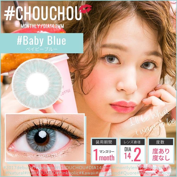 chouchou baby blue チュチュ