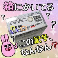 一気に解説☆カラコンの箱に書いてるEXP、DIA、BC、PWRって何?