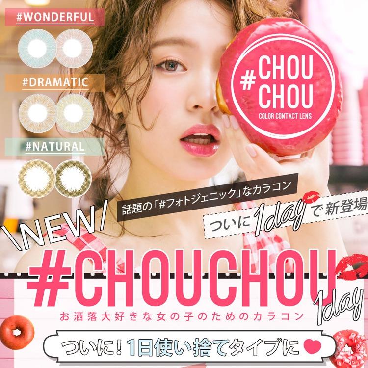 【新商品】#CHOUCHOU 1day/チュチュ/ゆきらちゃん/フォトジェニックカラコン/ワンデーカラコン