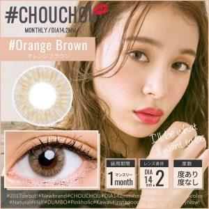 チュチュ オレンジブラウン