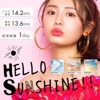 【新商品】ハローサンシャイン/古畑星夏ちゃん/ナチュラル/ワンデーカラコン