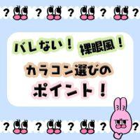 【バレない!】カラコン選びのポイント3つ【裸眼風!】