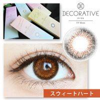 【レポ】デコラティブアイズUVモイスト スウィートハート/赤みブラウンカラコン!つるんと整った綺麗な瞳に♥