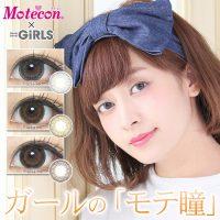 【人気カラコン】Motecon×CHOKiCHOKiGirls  モテコンチョキチョキガールズ/マンスリーカラコン/お洒落なナチュラルカラコン