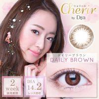 【人気カラコン】Cherir by Diya  DailyBrown シェリールbyダイヤ デイリーブラウン/2weekカラコン/人気急上昇中★