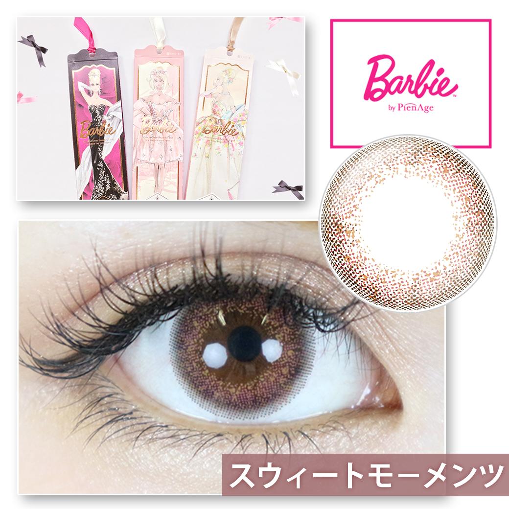 【レポ】バービーbyピエナージュ / 2week☆イマドキガーリーの瞳になれる