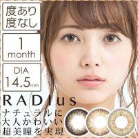 【人気カラコン】ラディアス/大人カワイイ超美瞳♡