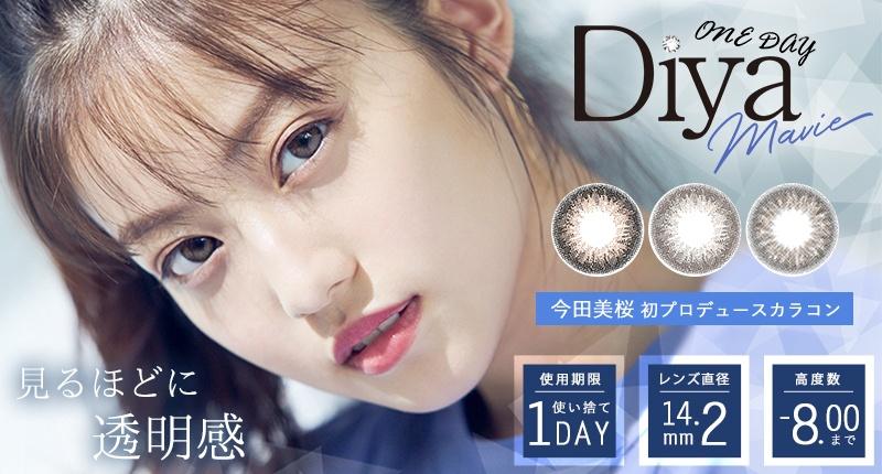 Diya1dayMavie今田美桜カラコン