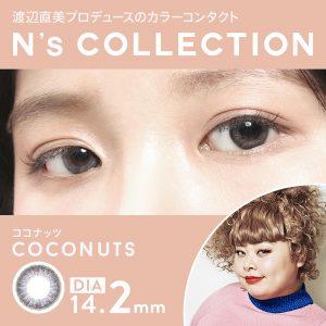 渡辺直美カラコンエヌズコレクションココナッツの画像