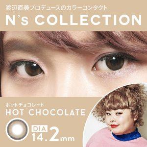 渡辺直美カラコンエヌズコレクションホットチョコレートの画像