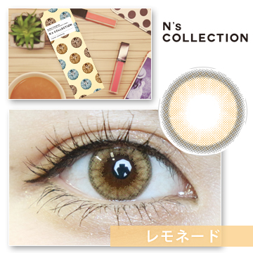 【レポ】エヌズコレクション レモネード/瞳そのままのサイズでハーフeye♥おしゃれ女子必見♥