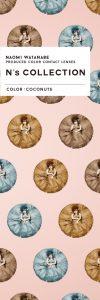 渡辺直美カラコンエヌズコレクションココナッツパッケージの画像