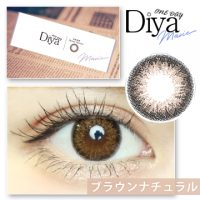 【レポ】ダイヤワンデーマビィブラウンナチュラル/今田美桜ちゃんの瞳を再現したカラコン