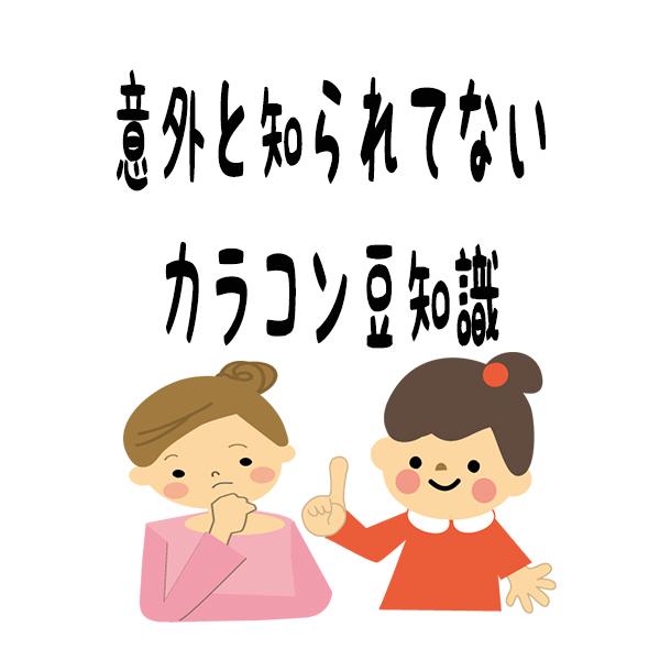 【まとめ】カラコン豆知識★