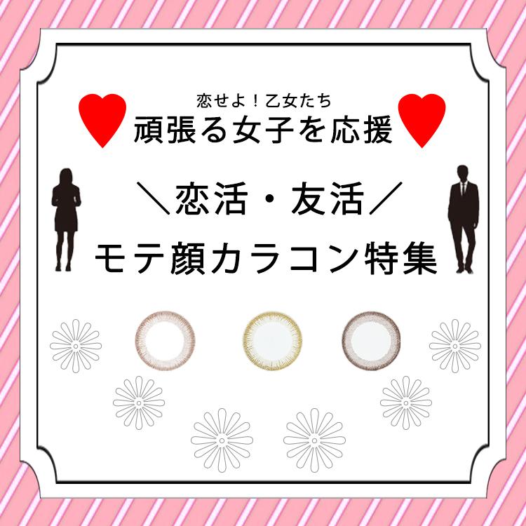 【まとめ】恋婚活♥友活におすすめカラコン★