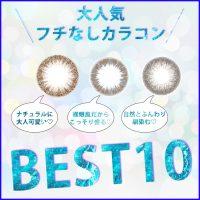 【まとめ】サンシティオリジナル人気のフチなしカラコンBEST10!★