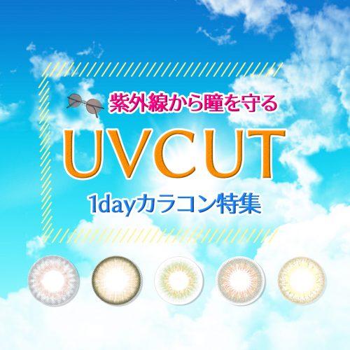 夏の紫外線や乾燥からUVカットカラコンで目を守ろう!