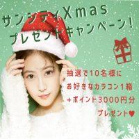 【期間限定】12/31まで!クリスマスプレゼントキャンペーン!