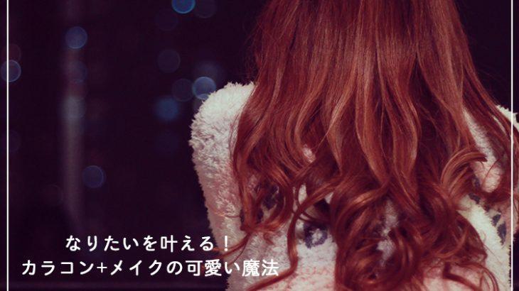 【カラー別】カラコンのナチュラルメイク方法を紹介!byDiyaシリーズ