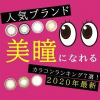 【2020年最新】人気ブランドのカラコンランキング7選!<レポあり>