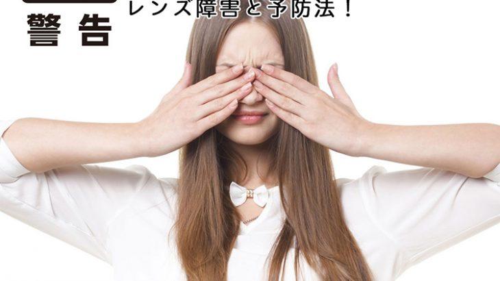 カラコンで最悪失明!?カラコンによるレンズ障害と予防法