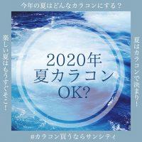 2020年♡夏カラコンの準備はできてる?