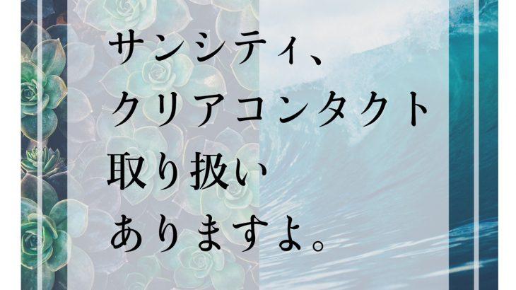 快適~!クリアコンタクトレンズ(*'ω' *)