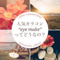 【人気カラコン】eyemake(アイメイク)ってどうなの?着画レポあり!