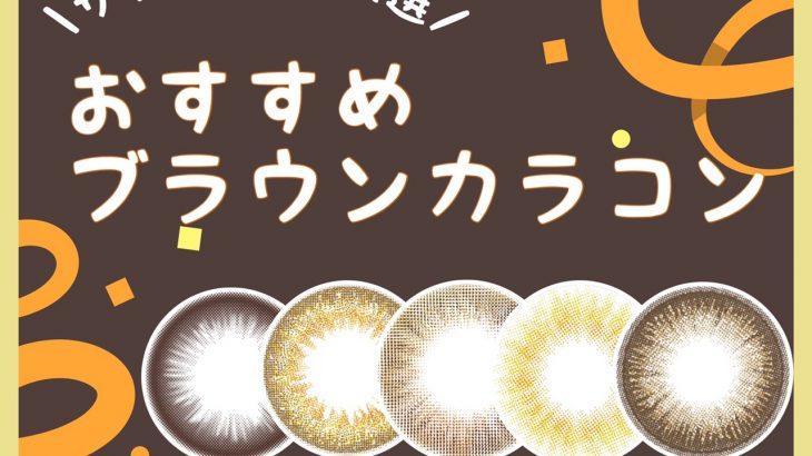マストアイテム☆【ブラウンカラコン特集】