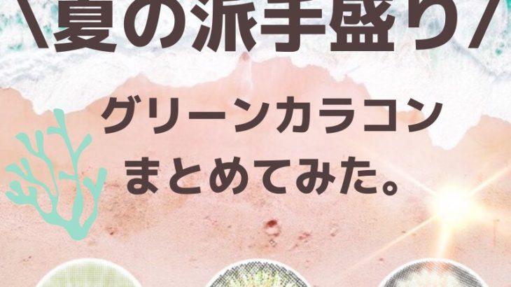 夏の派手盛り☆グリーンカラコン【特集】