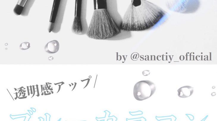 透明感アップ♡人気のブルー(青)カラコンに似合うメイクを紹介!