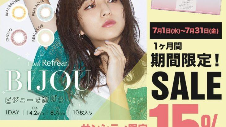 夏の期間限定15%OFF☆【ワンデーリフレアビジュー】