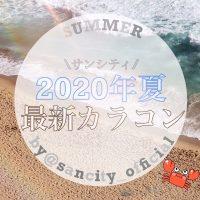 2020年夏の最新カラコン【サンンシティ】