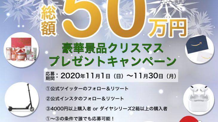 豪華賞品が当たるクリスマスキャンペーン開催決定!!