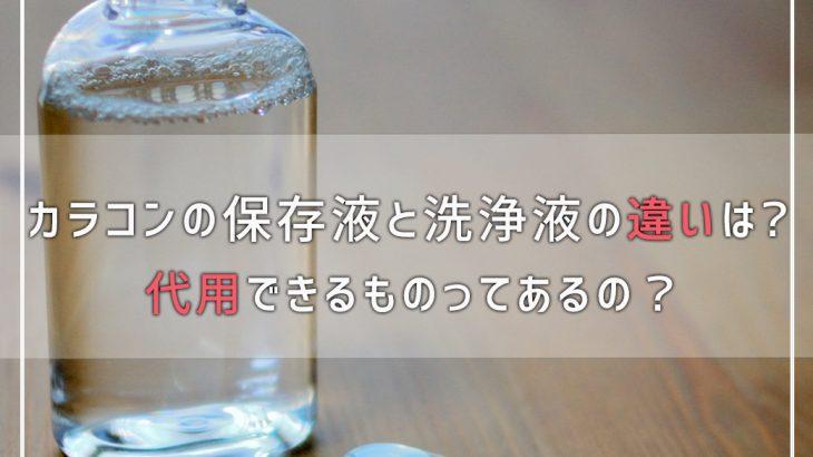 カラコンの保存液と洗浄液の違いは?コンビニや代用できる?