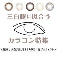 三白眼に似合うカラコン特集!透けない自然に見えるカラコン選びのポイント