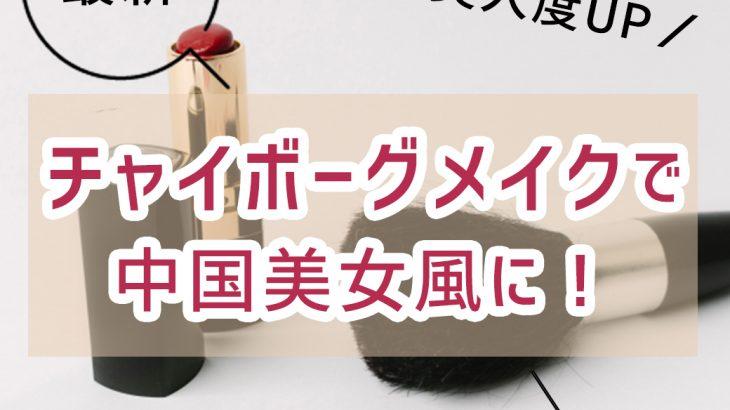 チャイボーグメイクで中国美女風に!中国美女フェイスになれるカラコン特集