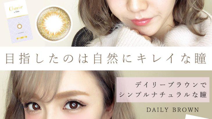 【「目指したのは自然にキレイな瞳」シェリールbyダイヤを着レポしてみた♥】