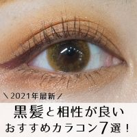 【2021年最新】黒髪と相性が良いおすすめカラコン7選!