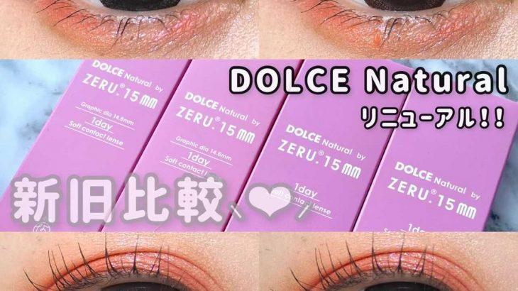 サンシティアンバサダー【みーこさん】がDOLCE Natural by ZERUのリニューアルを新旧比較してみた!